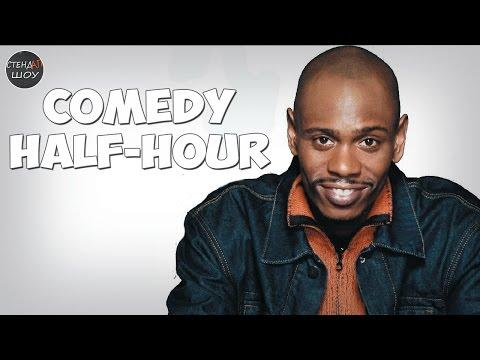 Дэйв Шаппелл - HBO Comedy Half-Hour